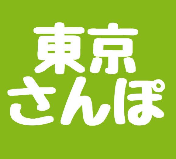 介護付き旅行サービス東京さんぽ