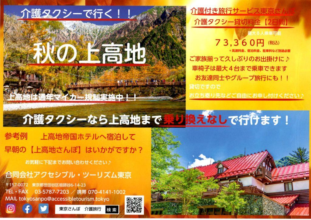 介護付き旅行サービス東京さんぽで行く上高地