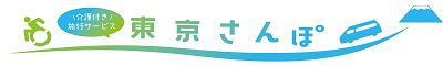 介護付旅行サービス東京さんぽ