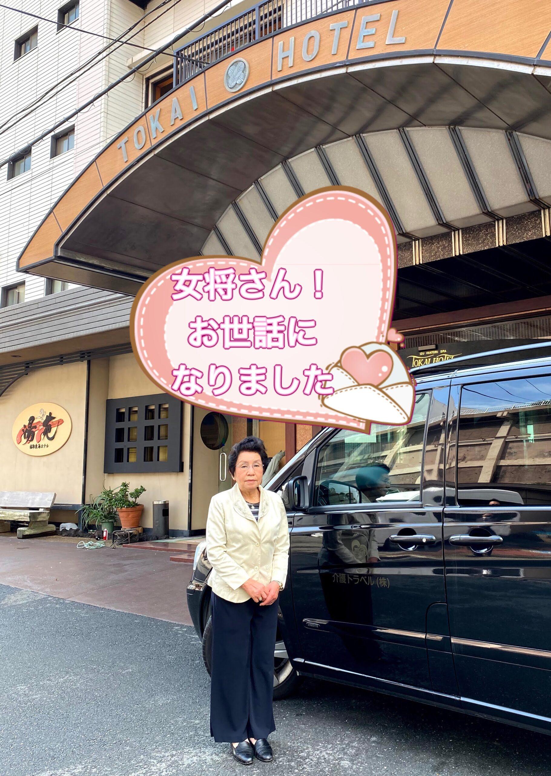 介護付き旅行サービス東京さんぽで行く伊豆稲取温泉