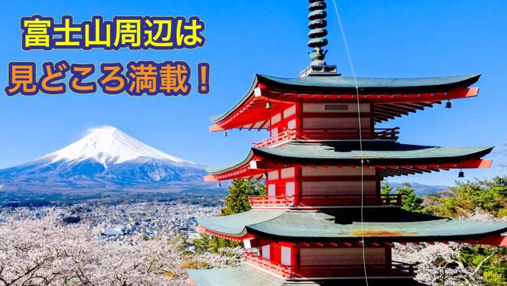 介護付き旅行サービス東京さんぽで行く富士山周遊