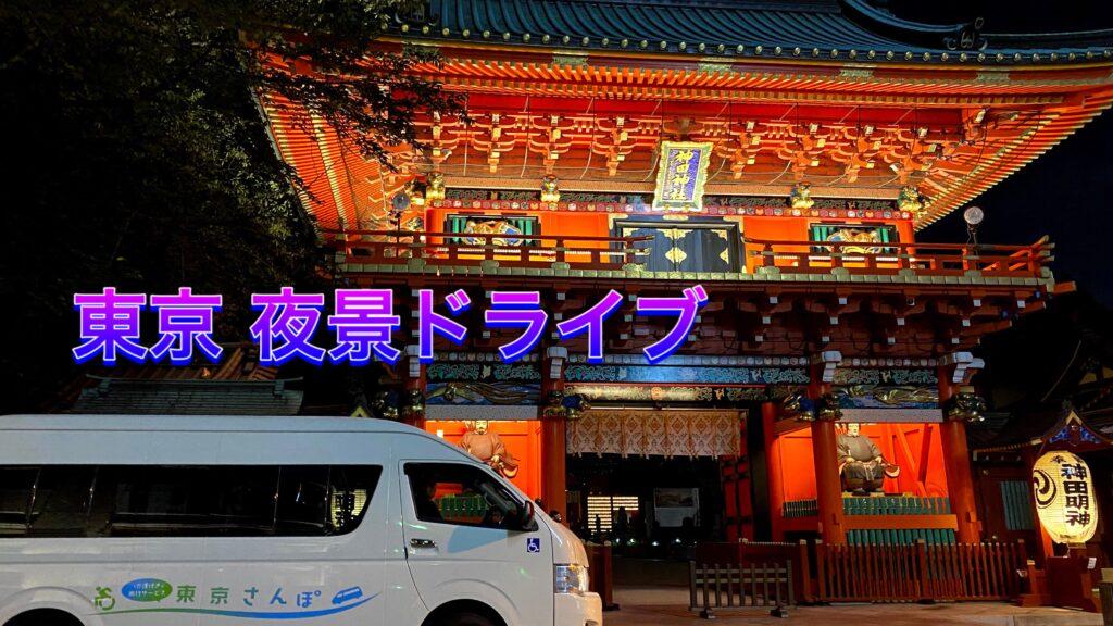 介護付き旅行サービス東京さんぽで行く東京夜景ドライブ