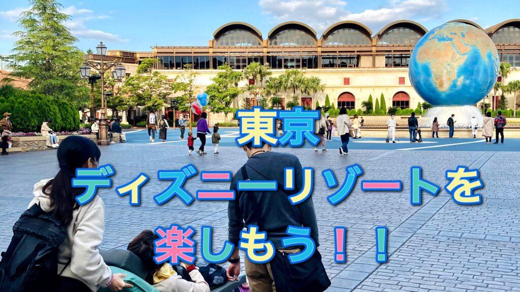 介護付き旅行サービス東京さんぽで行く東京ディズニーリゾート