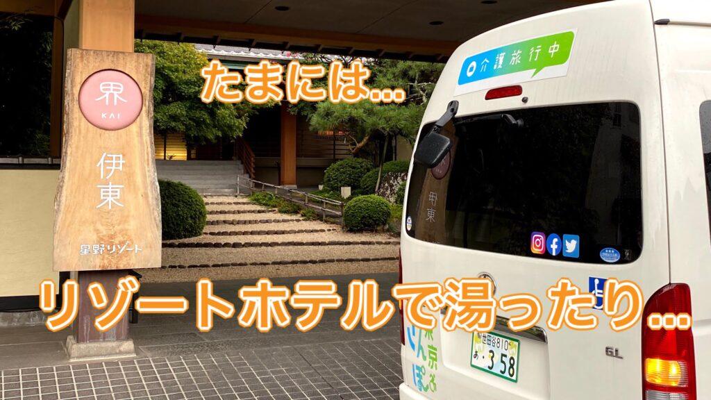 介護付き旅行サービス東京さんぽで行くペット同伴旅