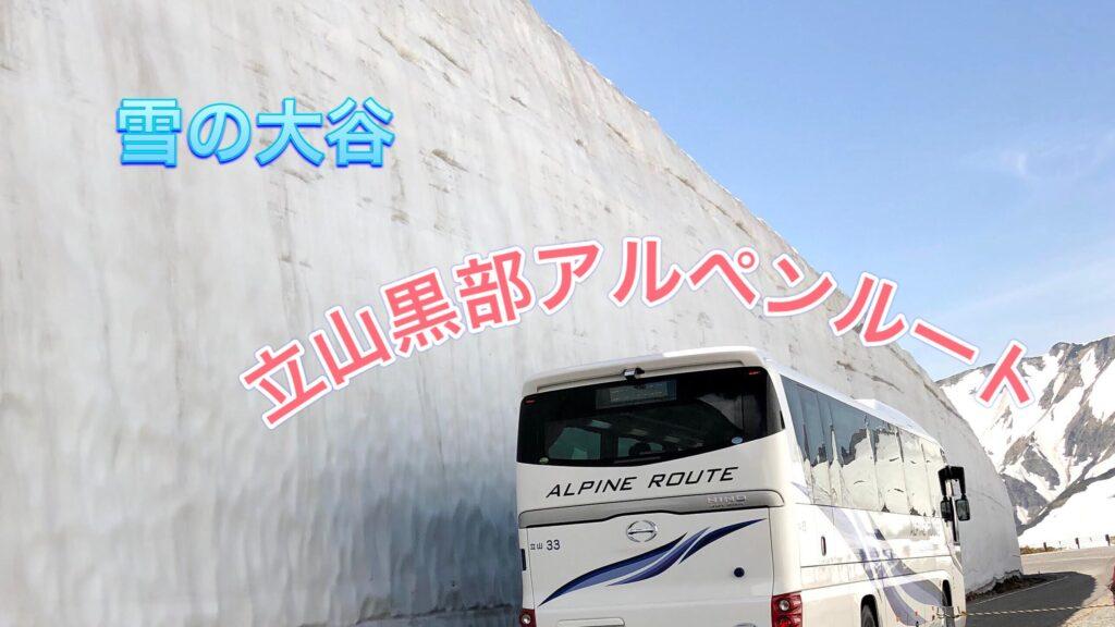 介護付き旅行サービス東京さんぽで行く雪の大谷立山黒部アルペンルート