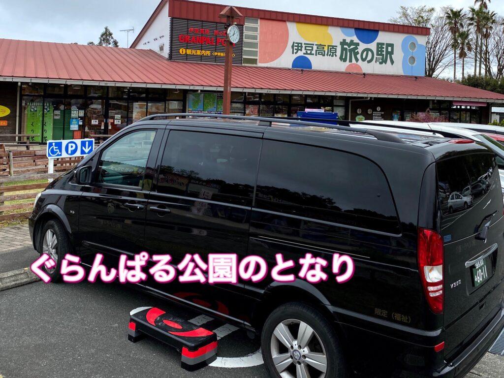 介護付き旅行サービス東京さんぽで行く旅の駅