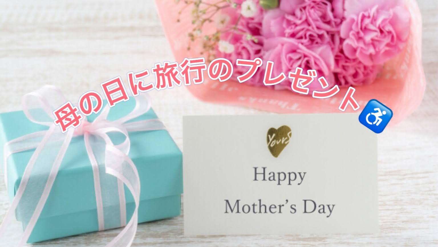 介護付き旅行サービス東京さんぽで行く母の日の旅