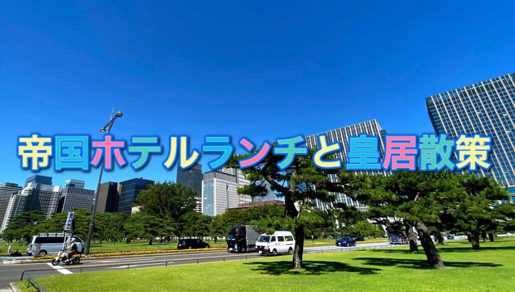 介護付き旅行サービス東京さんぽで行く帝国ホテルランチ