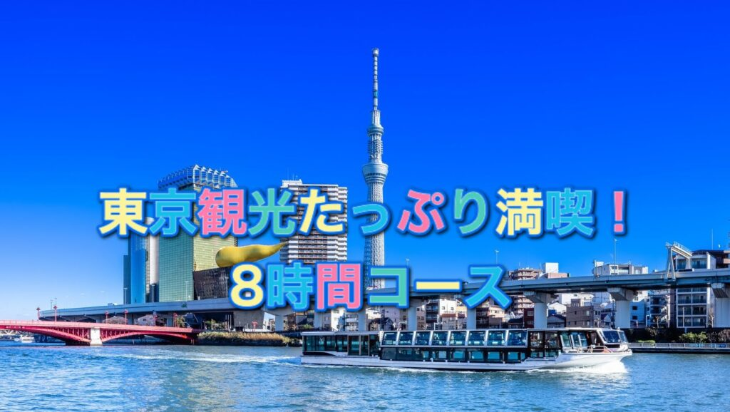 介護付き旅行サービス東京さんぽで行く東京観光