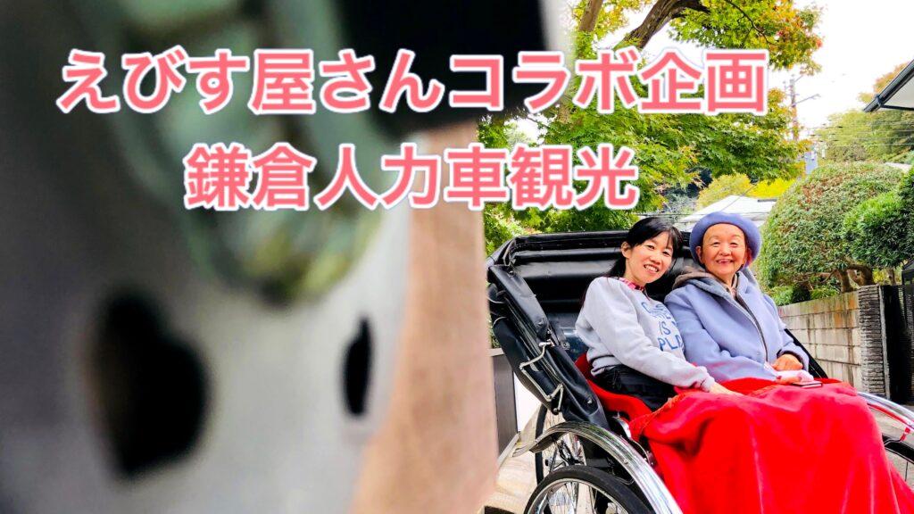 介護付き旅行サービス東京さんぽで行く鎌倉人力車旅