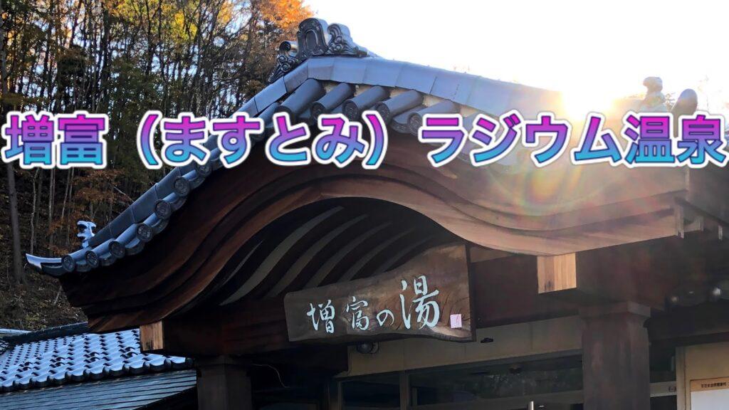 介護付き旅行サービス東京さんぽで行く増富ラジウム温泉