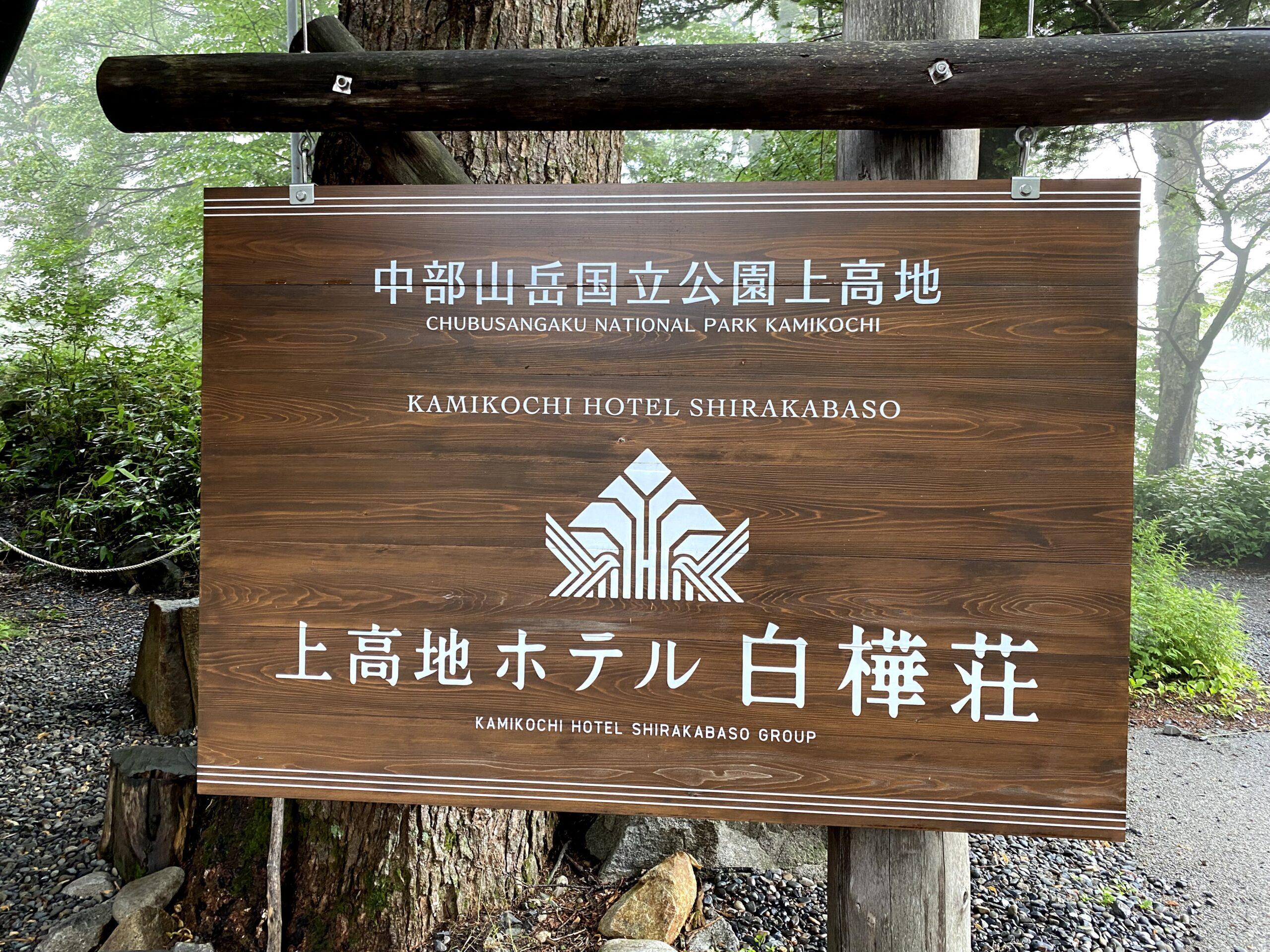 東京さんぽで行く上高地 白樺荘