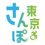 介護付旅行サービス 東京さんぽ♿️世田谷区.介護タクシー